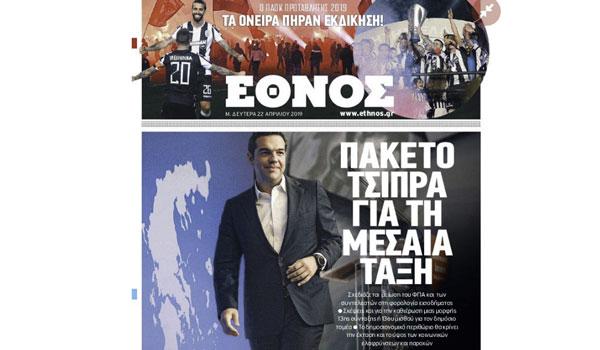 Σρι Λάνκα, Serial killer Κύπρος, Μαφία φυλακών, Πρωτοσέλιδα εφημερίδων Δευτέρα 22 Απριλίου