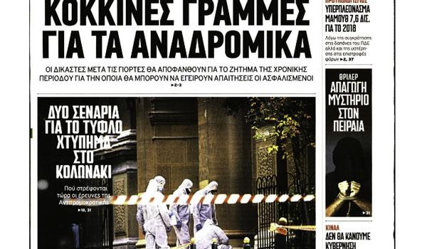 Βόμβα στο Κολωνάκι, Απαγωγή, Επίδομα θέρμανσης, Αναδρομικά, πρωτοσέλιδα, Παρασκευή 28 Δεκεμβρίου