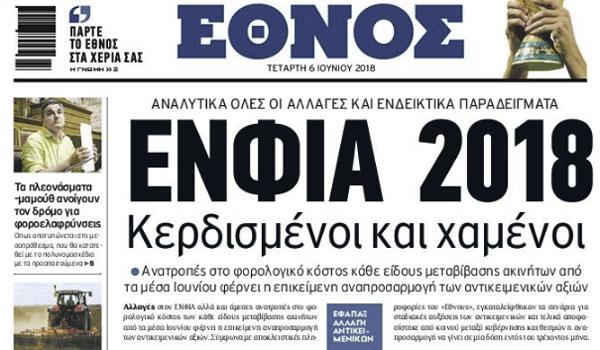 Πρωτοσέλιδα εφημερίδων και madata με μια ματιά, Τετάρτη 6 Ιουνίου