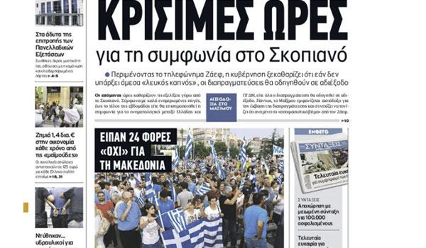 Πρωτοσέλιδα εφημερίδων και madata με μια ματιά, Πέμπτη 7 Ιουνίου
