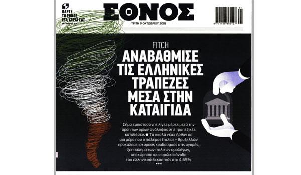Πρωτοσέλιδα εφημερίδων και madata με μια ματιά,  Πέμπτη 9 Αυγούστου
