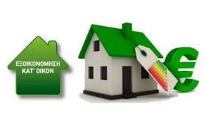 Δείτε το νέο χρονοδιάγραμμα υποβολής αιτήσεων για το πρόγραμμα «Εξοικονόμηση κατ' οίκον ΙΙ»