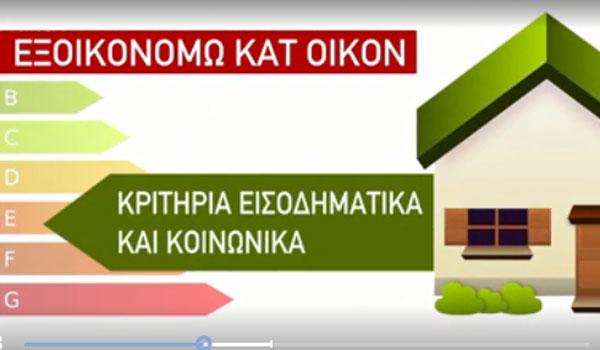 Εξοικονομώ Κατ΄Οίκον ΙΙ: Ανοίγει σήμερα το πρόγραμμα για την Αττική - Ποια τα κριτήρια ένταξης