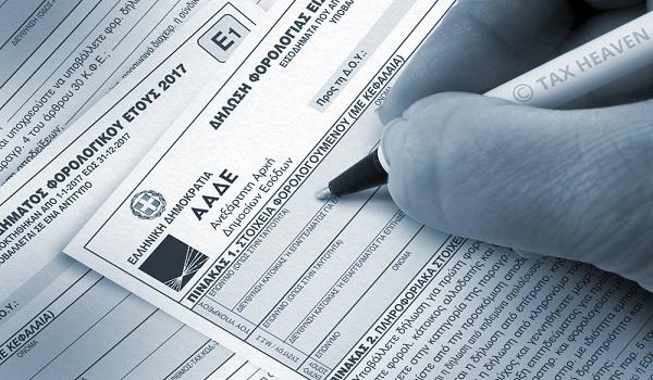 Τι πρόστιμα θα πληρώσουν όσοι δεν υποβάλλουν εγκαίρως  φορολογική δήλωση