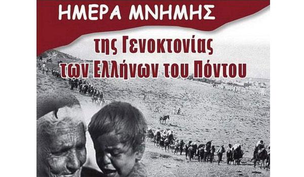 Ημέρα Μνήμης για τη Γενοκτονία των Ελλήνων του Πόντου – 19 Μαΐου