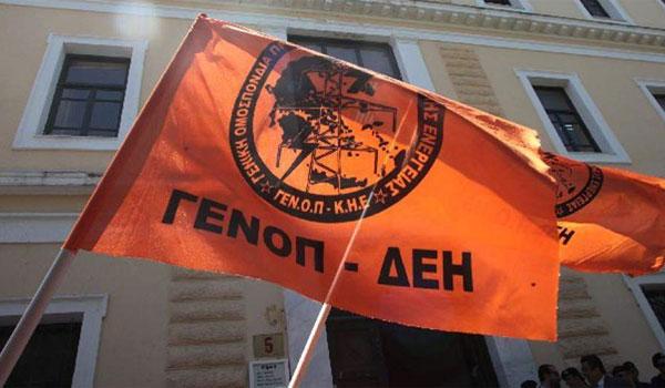 Αναστολή και της δεύτερης 48ωρης απεργίας από τη ΓΕΝΟΠ-ΔΕΗ