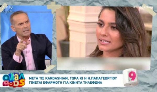 Έξαλλος με την Ηλιάνα Παπαγεωργίου ο Κωστόπουλος: Την έχει… δει πολύ