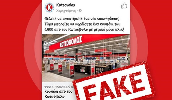 Προσοχή με παραπλανητική ανάρτηση στο facebook - Ανακοίνωση της Κωτσόβολος