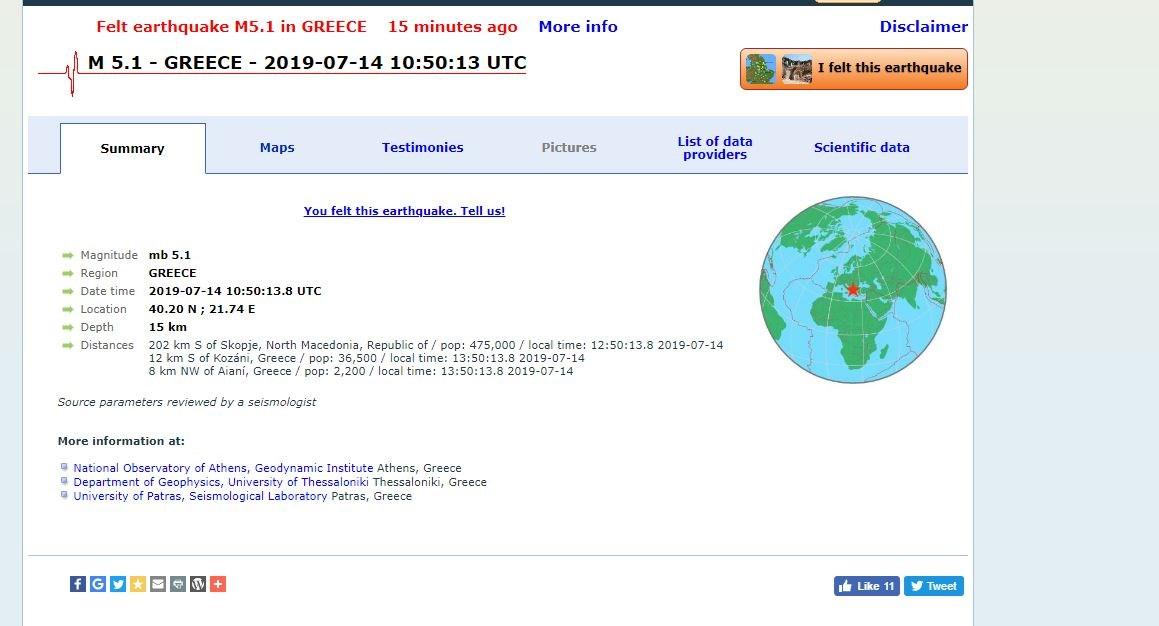 Ευρωμεσογειακό: 5,1 Ρίχτερ ο σεισμός στην Κοζάνη