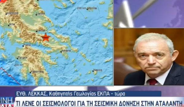 Λέκκας: Αναμένουμε ισχυρό μετασεισμό στην Αθήνα τις επόμενες μέρες