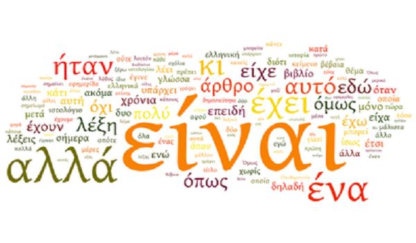 Η ελληνική λέξη που δεν μπορεί να μεταφραστεί σε καμία άλλη γλώσσα στον κόσμο