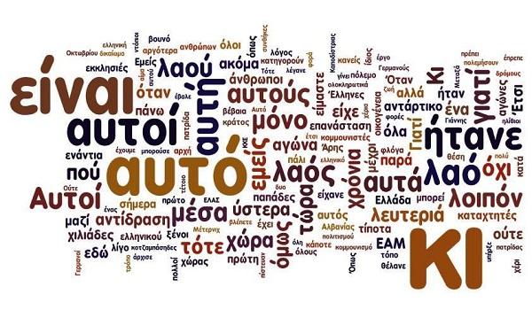 Οι 2 ελληνικές λέξεις που δεν μπορούν να μεταφραστούν σε καμία γλώσσα