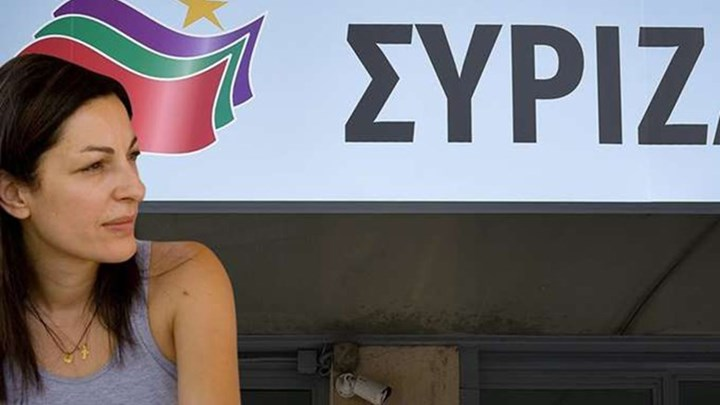 Ο ΣΥΡΙΖΑ έκανε δεκτή την παραίτηση της Μυρσίνης Λοϊζου