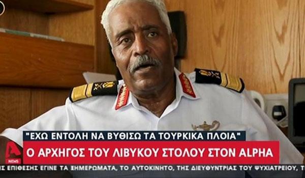 Λίβυος Ναύαρχος: Έχω διαταγή να βουλιάξω τα τούρκικα πλοία, αν έρθουν