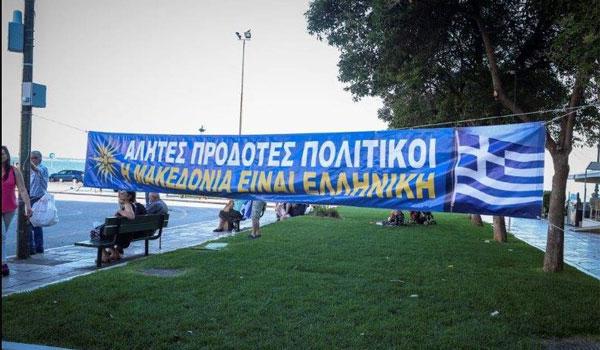 Συλλαλητήρια για την Μακεδονία σε όλη τη χώρα. Ταξιδιωτική οδηγία από τα Σκόπια