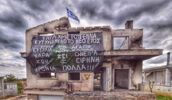 Μάτι Αττικής: Το πανό των κατοίκων που συγκίνησε