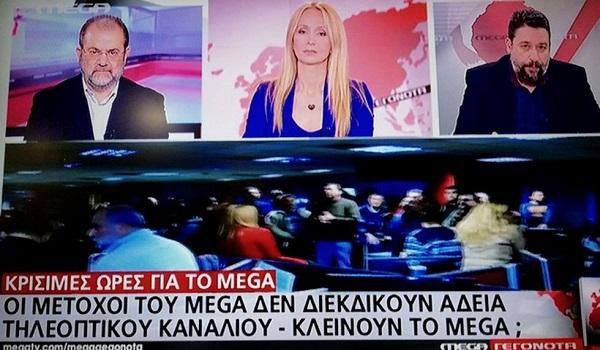 Η συγγνώμη εργαζομένων του MEGA στους τηλεθεατές