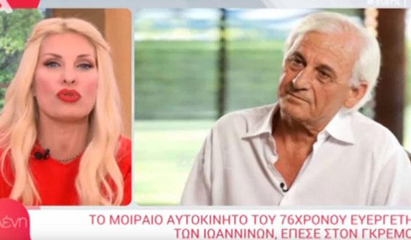 """Το συγκινητικό """"αντίο"""" της Ελένης Μενεγάκη στον Θεόδωρο Νιτσιάκο"""