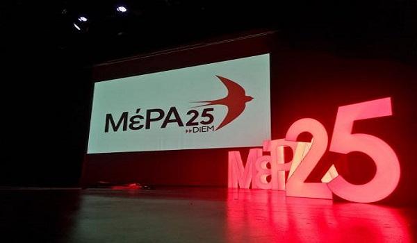 ΜέΡΑ25: Υποψήφιοι Χρανιώτης και Πάολα Ρεβενιώτη - Που κατεβαίνει ο Βαρουφάκης