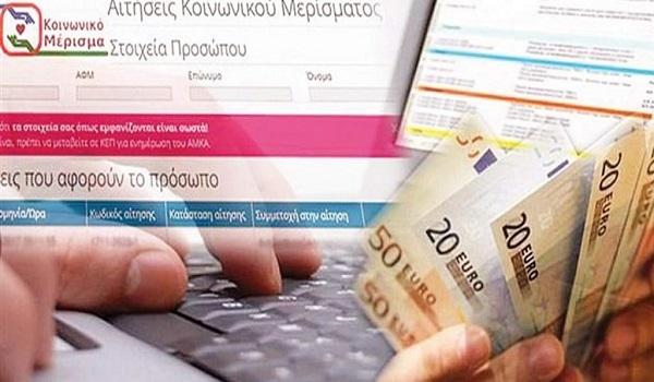 Κοινωνικό Μέρισμα 2019: Μυστικά και παγίδες για τα 700 ευρώ - Τα 14 SOS