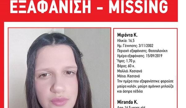 Amber Alert στη Θεσσαλονίκη - Εξαφανίστηκε ανήλικο κορίτσι