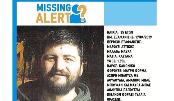 Missing Alert: Εξαφανίστηκε 35χρονος από το Μαρούσι