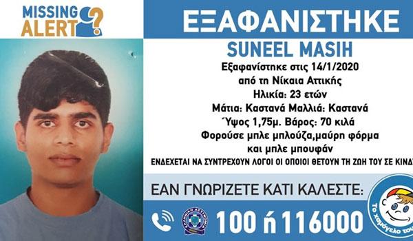 Συναγερμός για την εξαφάνιση 23χρονου από τη Νίκαια