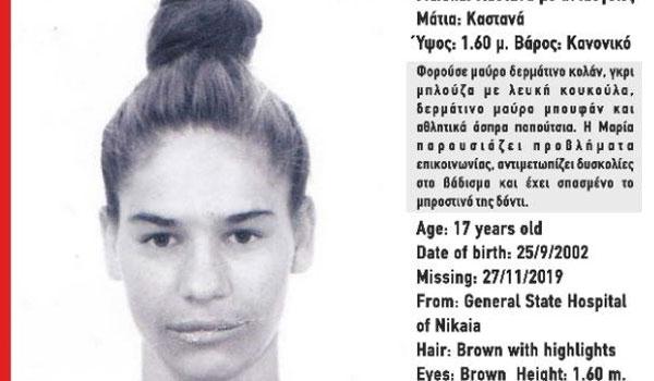 Missing Alert: Εξαφανίστηκε 17χρονη από το Νοσοκομείο Νίκαιας