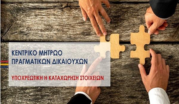 Αναστέλλεται η λειτουργία του πληροφοριακού συστήματος «Κεντρικό Μητρώο Πραγματικών Δικαιούχων»