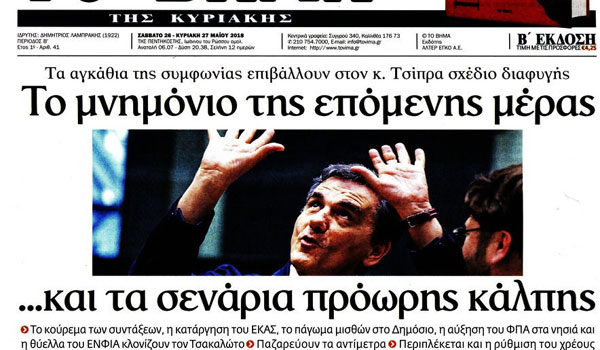 Πρωτοσέλιδα εφημερίδων, Σκοπιανό, τριήμερο, εξαφανίσεις, τελικός Champions League