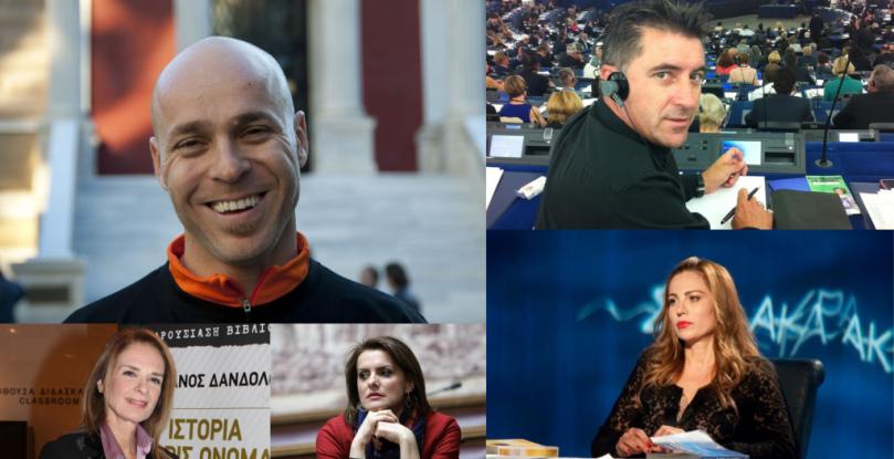 Ποιοι διάσημοι υποψήφιοι του ΣΥΡΙΖΑ και της ΝΔ δεν εκλέγονται