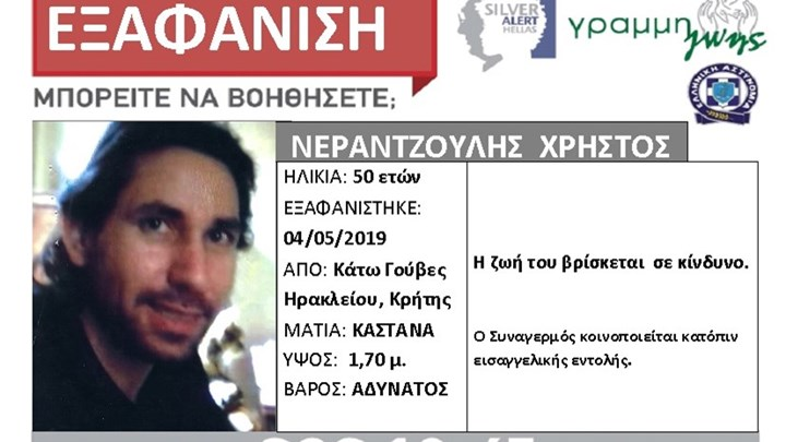 Συναγερμός στην Κρήτη για την εξαφάνιση 50χρονου