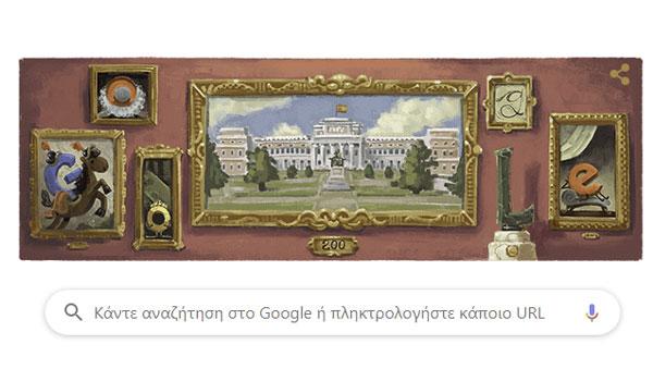 Η Google τιμάει το φημισμένο Μουσείο ντελ Πράδο
