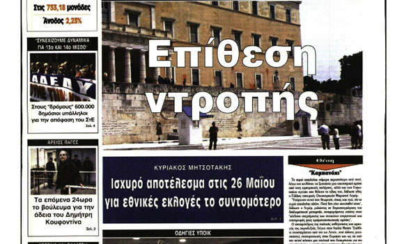 120 δόσεις, Γενοκτονία Ποντίων, Εκλογές 2019, Ρουβίκωνας, Σεισμός, Εφημερίδες Τετάρτη 22 Μαΐου