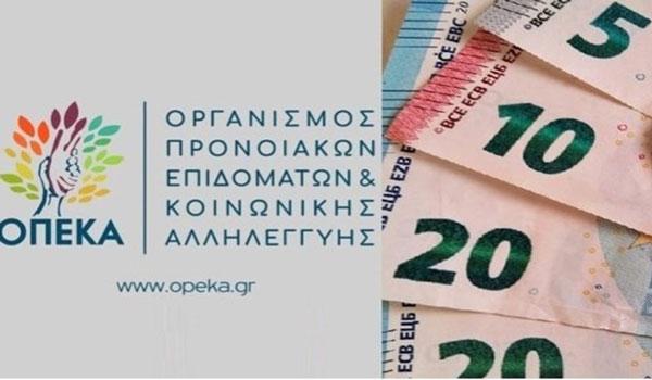 ΟΠΕΚΑ: Ξεκινούν οι πληρωμές - Πότε καταβάλλονται ΚΕΑ, επίδομα παιδιού, επίδομα ενοικίου