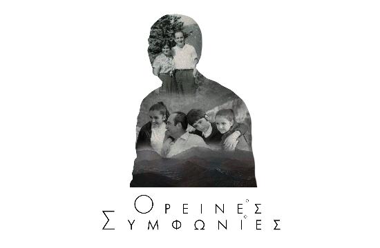 Ορεινές συμφωνίες: Στη μεγάλη οθόνη η ταινία για τον Κωνσταντίνο Μητσοτάκη
