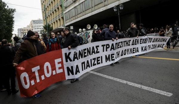 ΟΤΟΕ: 24ωρη απεργία ενάντια στις απολύσεις - Συστημική τράπεζα απειλεί με απόλυση όποιον απεργήσει