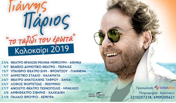 Γιάννης Πάριος: Συναυλίες στο θέατρο Βράχων, στο Βεάκιο, Γιάννενα, Καλαμάτα, Χανιά