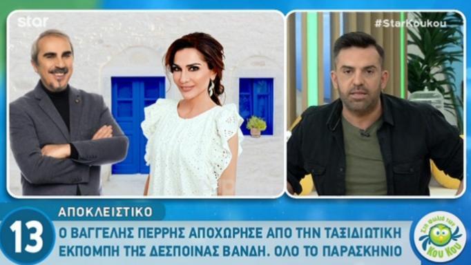 Ο Βαγγέλης Περρής αποχώρησε από την εκπομπή της Δέσποινας Βανδή