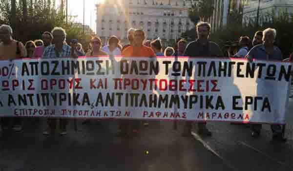 Οι πυρόπληκτοι έξω από τη Βουλή: Μας έκαψαν και δεν σέβονται τους νεκρούς