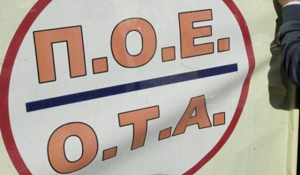 Μπαράζ κινητοποιήσεων από την ΠΟΕ-ΟΤΑ για την ερχόμενη εβδομάδα