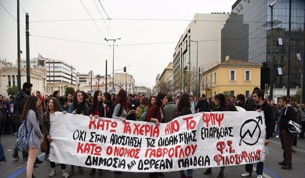Πορεία από εκπαιδευτικούς και φοιτητές συλλαλητήριο στα Προπύλαια