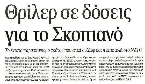 Σκοπιανό, έγκλημα, Ελληνικό χρέος, και πρωτοσέλιδα σήμερα Κυριακή 3 Ιουνίου 2018