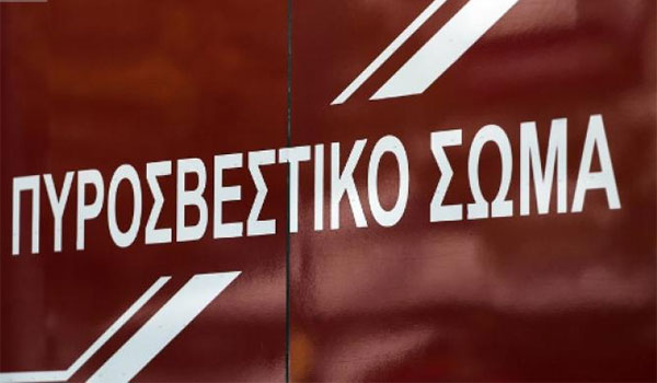 Προκηρύχθηκε ο διαγωνισμός για την πρόσληψη 962 εποχικών πυροσβεστών