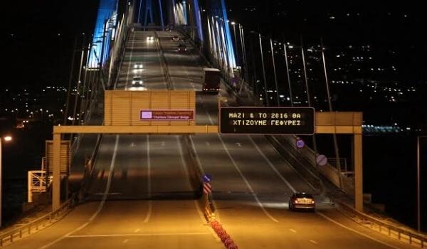 Πάτρα: Κλειστή η γέφυρα Ρίου- Αντιρρίου για φορτηγά κενού φορτίου