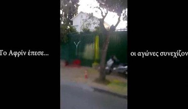 Το Βίντεο από την επίθεση του Ρουβίκωνα στο τουρκικό προξενείο της Αθήνας