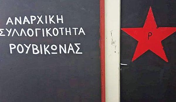 Ρουβίκωνας: Ήρθαμε για να μείνουμε στη Φιλοσοφική