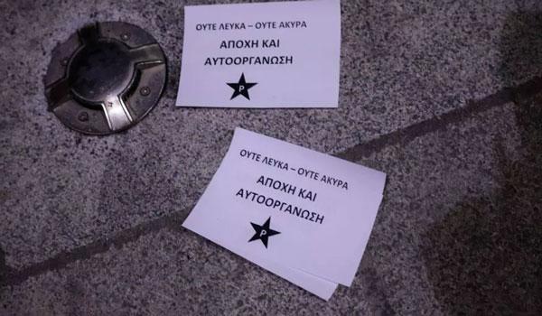 Εισβολή του Ρουβίκωνα σε εκδήλωση του ΣΥΡΙΖΑ στο Αιγάλεω