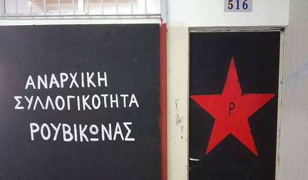 Ο Ρουβίκωνας πίσω από την επίθεση σε τράπεζα στη λεωφόρο Συγγρού