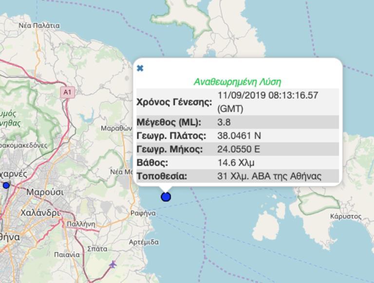 Σεισμός 3,8 Ρίχτερ ταρακούνησε την Αθήνα